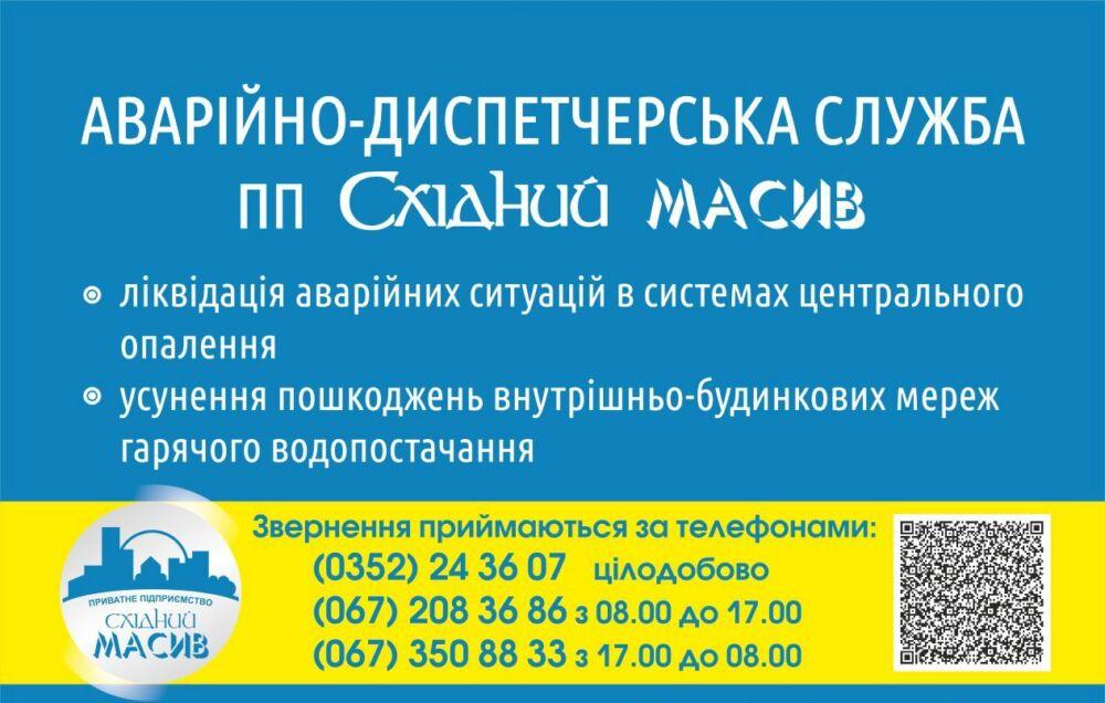 Avariyno_Dyspetch_Sluzhba_A5_zminy-k